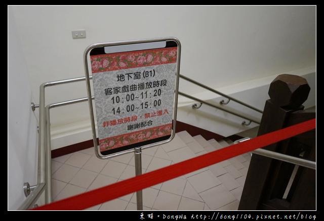 【苗栗遊記】苗栗景點推薦 苗栗高鐵站旁 室內親子旅行景點|客家圓樓