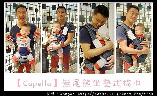 【開箱心得】媽咪神器 輕鬆帶著寶寶到處玩  Capella 無尾熊坐墊式揹巾