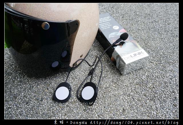 【開箱心得】全球最輕、最小機車安全帽藍芽耳機| beLINK 無線騎士 明展科技
