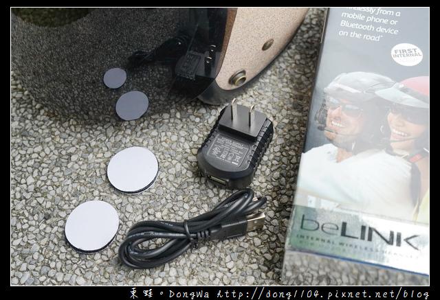【開箱心得】全球最輕、最小機車安全帽藍芽耳機  beLINK 無線騎士 明展科技
