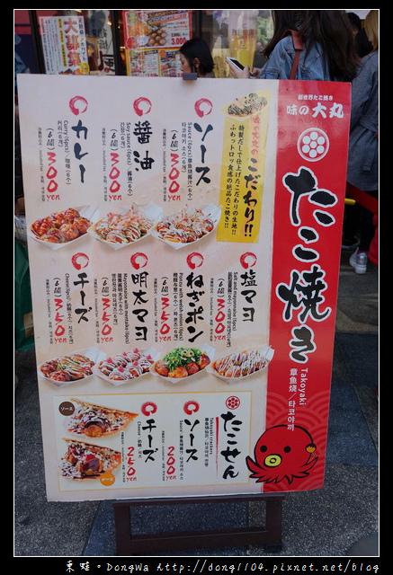 【大阪自助/自由行】新世界超人氣章魚燒|多達七種不同口味醬料|串かつ・たこ焼き 味の大丸