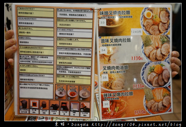【大阪自助/自由行】道頓堀拉麵|入口即融的龜王叉燒肉|九州龜王拉麵
