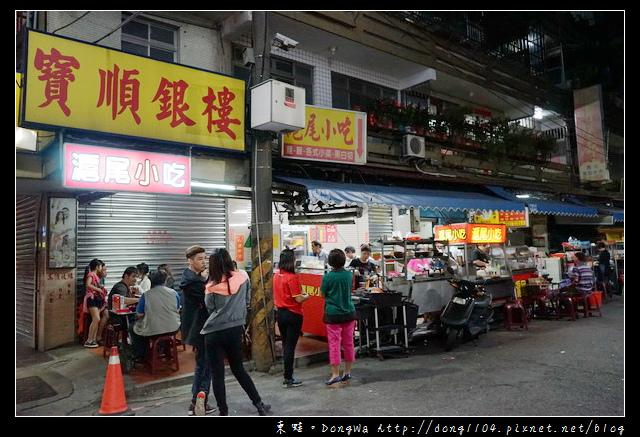 【台北食記】淡水宵夜 深夜食堂人氣小吃|滬尾小吃