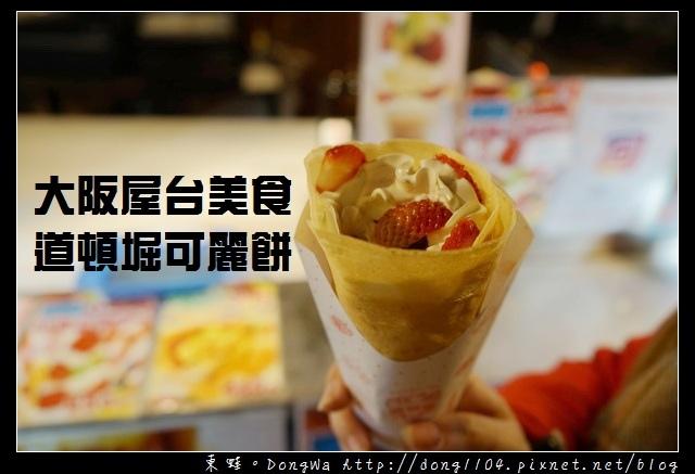 【大阪自助/自由行】大阪屋台美食推薦 道頓堀甜點|道頓堀可麗餅