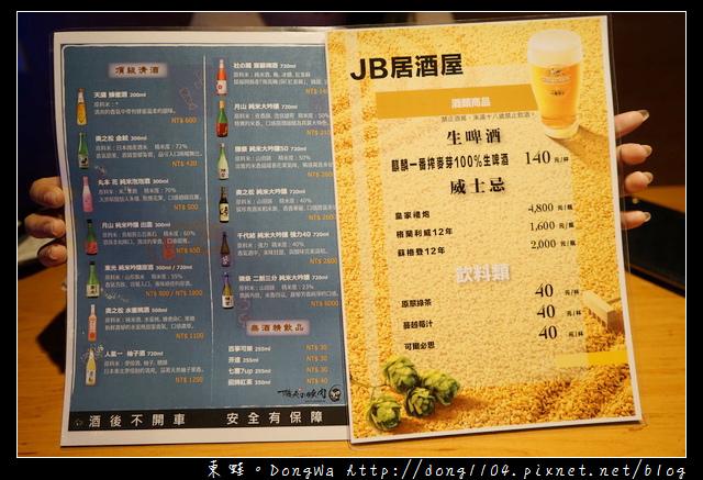 【台北食記】延吉街宵夜 國父紀念館串燒| JB 極品居酒屋