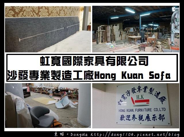 【板橋沙發工廠】沙發永久保固 訂製款/復刻版訂做|虹寬沙發專業製造工廠 Hong Kuan Sofa