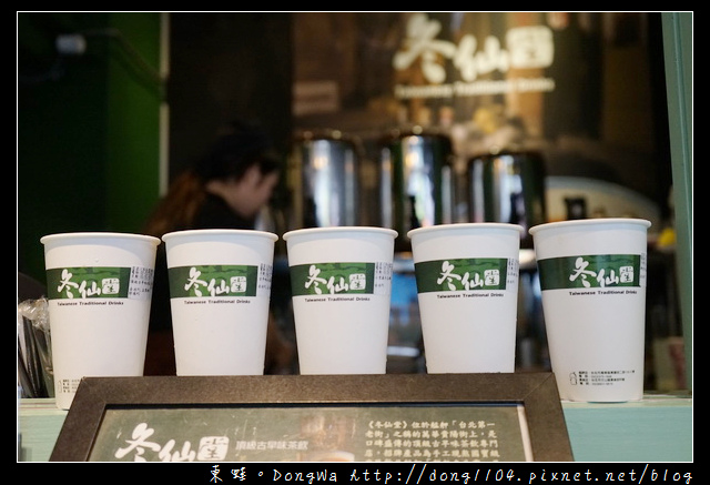 【台北食記】萬華艋舺古早味茶飲|冬仙堂頂級古早味茶飲