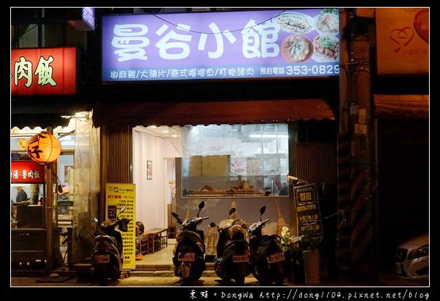 【桃園食記】蘆竹南崁泰式料理|曼谷小館2店 Thai Food restaurant