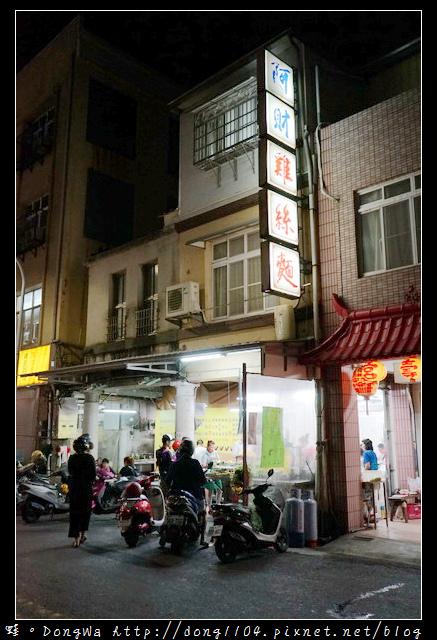 【高雄食記】鹽埕區宵夜|真的有雞絲的雞絲麵|阿財雞絲麵