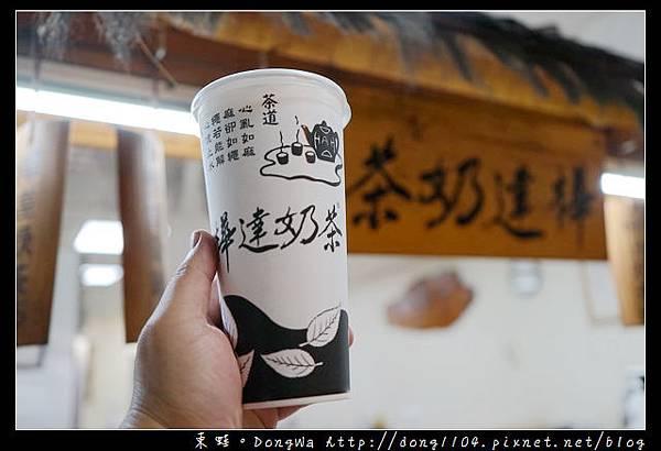 【高雄食記】鹽埕區茶飲|1983年創立 堅持不加冰|樺達奶茶 鹽埕總店