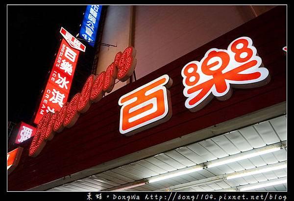 【高雄食記】前金區五十年在地老店 1963年創立|百樂冰淇淋 彌月蛋糕