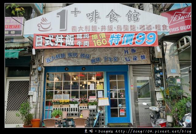 【桃園食記】平鎮簡餐下午茶推薦 私房料理 現點現做 1+啡食館