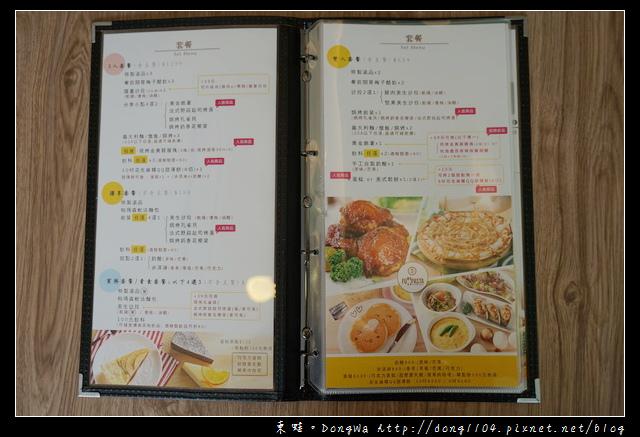 【新竹食記】新竹義式料理推薦|2017全新菜單 限量花生麻糬薄餅|芙歐 Fullpasta 義式餐廳