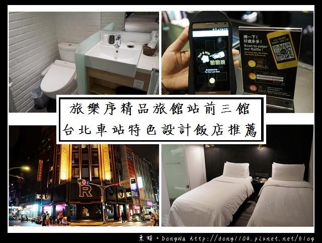 【台北住宿】台北車站特色設計飯店推薦|旅樂序精品旅館站前三館