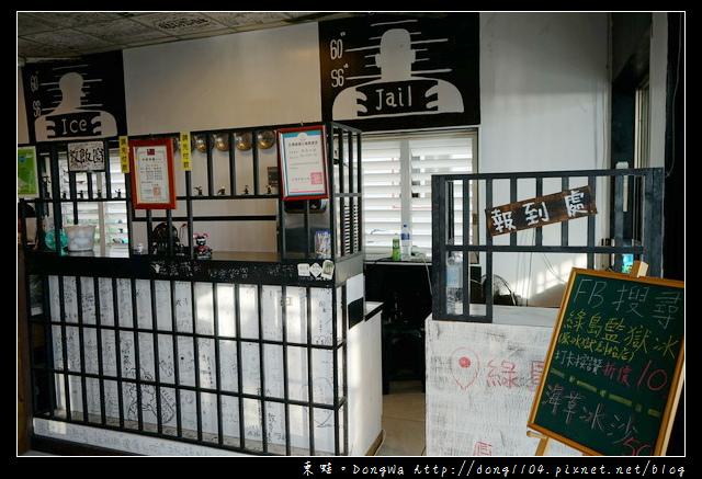 【綠島食記】綠島冰品大推薦|監獄裝潢主題餐廳|冰獄監獄冰