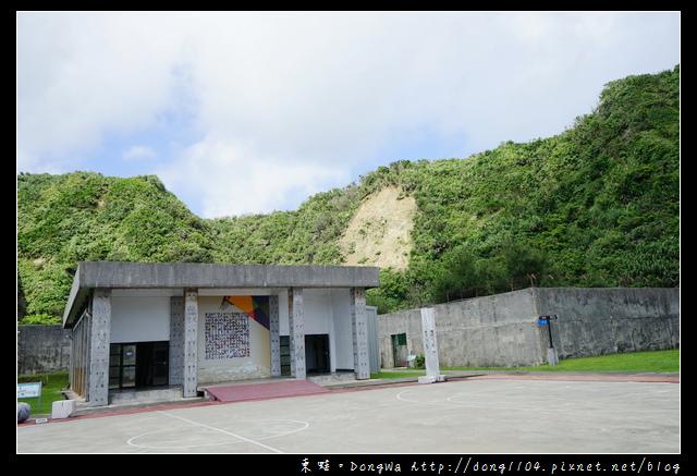 【綠島遊記】綠島免費景點推薦|綠島人權文化園區 國防部綠島感訓監獄(綠洲山莊)