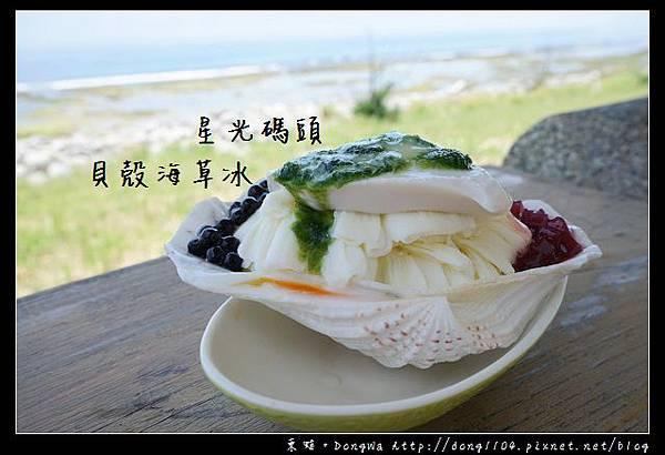 【綠島食記】綠島冰品推薦 無敵海景 美味貝殼海草冰 星光碼頭