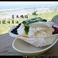 【綠島食記】綠島冰品推薦|無敵海景 美味貝殼海草冰|星光碼頭