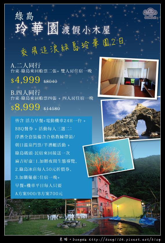 【綠島玲華園 GOMAJI 專案】二人同行 含來回船票、雙人房住宿一晚 只要4999元