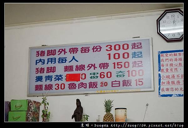 【基隆食記】基隆豬腳推薦 內用每人100元|林家原汁豬腳