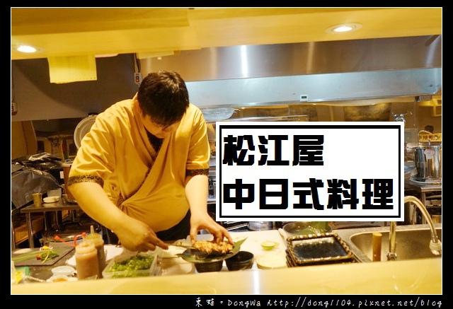 【新竹食記】新竹中式/日式料理 好市多周邊美食推薦|松江屋中日式料理餐廳慈雲店