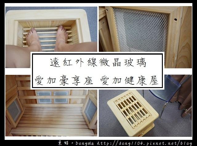 【遠紅外線產品推薦】愛加豪享座 愛加健康屋 |遠紅外線微晶玻璃 百分之百台灣製造