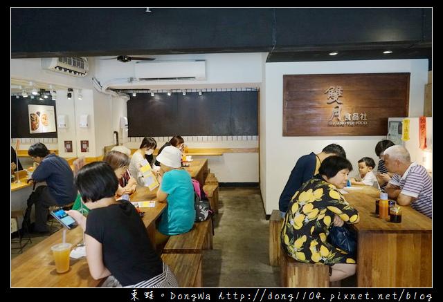 【台北食記】善導寺 立法院美食推薦|滿出來的美味湯品|雙月食品社
