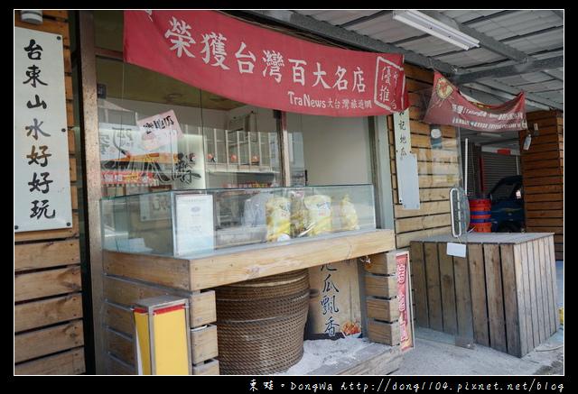 【台東食記】台東伴手禮|每天手工研製 無反式脂肪酸|和記地瓜酥