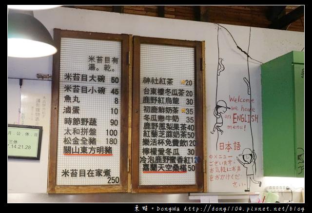 【台東食記】台東米苔目 大同路美食推薦|嚴選台東在來米|榕樹下米苔目