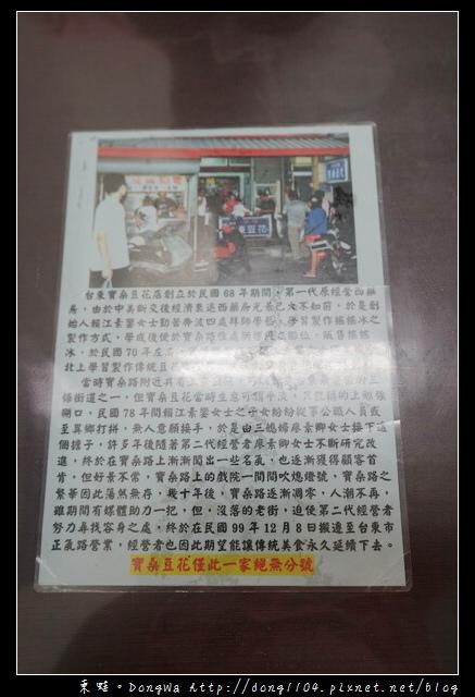 【台東食記】台東豆花 正氣路美食推薦|創立於民國六十八年|寶桑豆花
