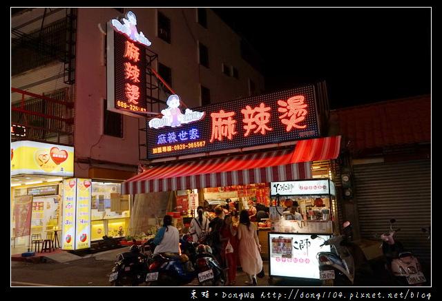 【台東食記】台東宵夜 正氣路美食推薦|滷味與麻辣燙的絕妙結合|神仙滷味 麻辣世家麻辣燙