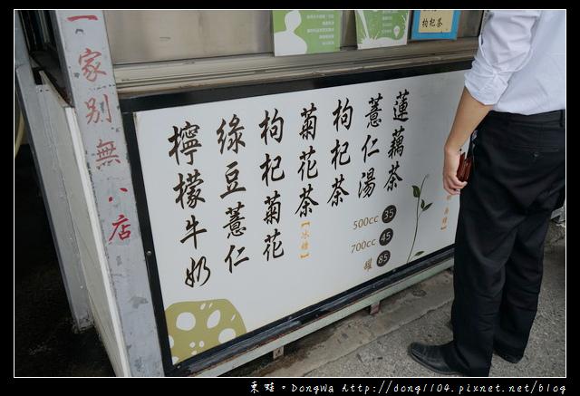 【台東食記】台東老店茶飲 創立於1983年|神農百草苦茶