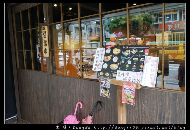 【新北食記】土城拉麵|客製化拉麵口味 招牌黑味噌豚骨拉麵|浪魂拉麵土城學成店