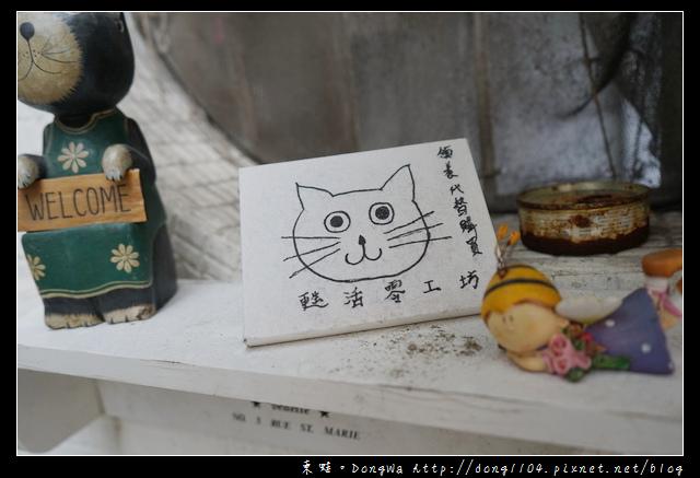 【台北食記】台北貓咪咖啡館 大安區寵物餐廳|甦活零工坊