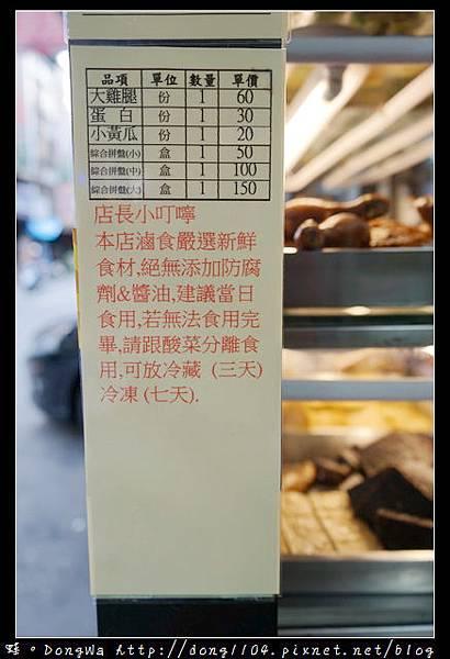 【新北食記】新莊滷味 傳承四代的好味道 正港福州老滷 廣福味