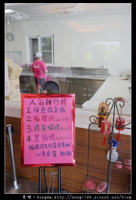 【台東食記】台東伴手禮推薦|六十年老店 招牌旗魚麻糬|陳記麻糬