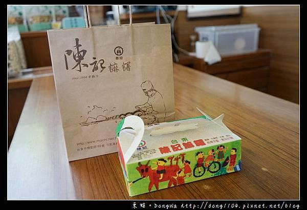 【台東食記】台東伴手禮推薦 六十年老店 招牌旗魚麻糬 陳記麻糬