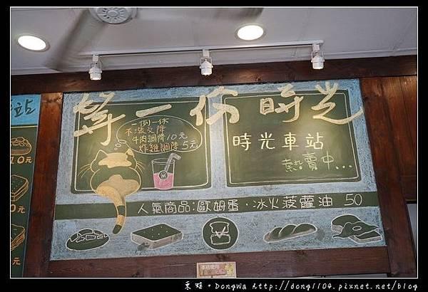 【台東食記】台東早午餐推薦 車站主題式餐廳 時光車站