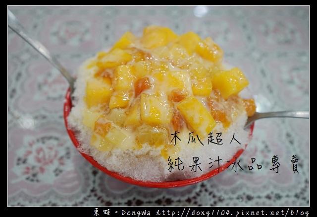 【桃園食記】大園冰品推薦|芒果牛奶冰 自助冰50元起|木瓜超人純果汁 冰品專賣