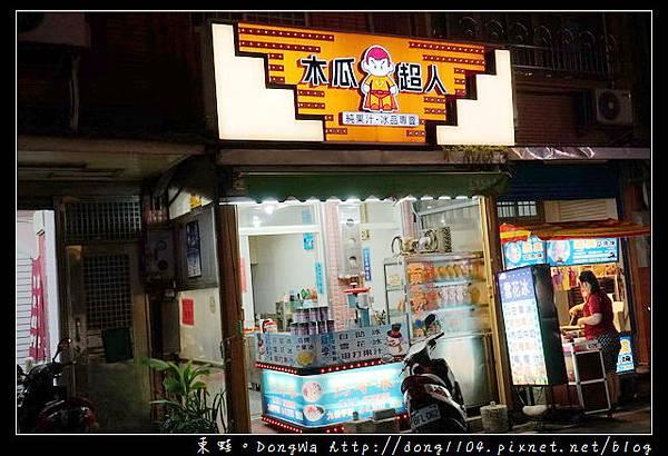 【桃園食記】大園冰品推薦 芒果牛奶冰 自助冰50元起 木瓜超人純果汁 冰品專賣