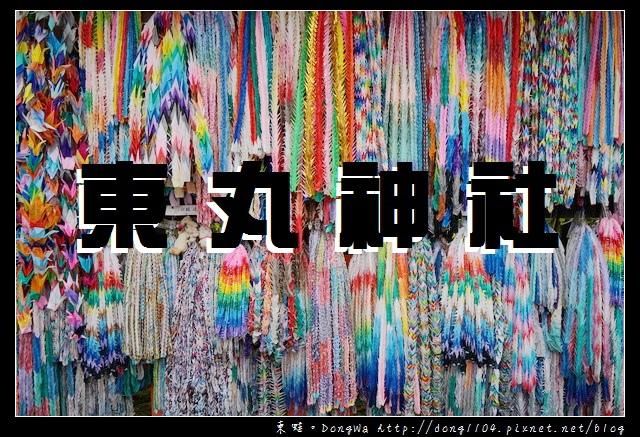 【大阪自助/自由行】京都景點 伏見稻荷求取考運神社|東丸神社 あずままろじんじゃ