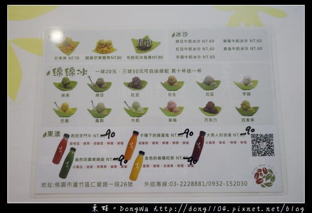 【桃園食記】蘆竹南崁冰品推薦|來嚐「抹茶相思」大片花牆拍個過癮|榕樹下璞味綿綿冰