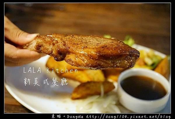 【新竹食記】新竹科學園區美食推薦 美國南方特色料理 LALA Kitchen 新美式餐廳新竹科園店