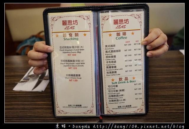 【台北食記】台北信義區世貿美食推薦 西式排餐 團體便當 歐式自助餐 悅香亭餐廳 麗思坊西餐