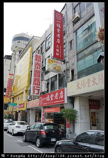 【台中檸檬餅】台中名產伴手禮首選 太陽餅 檸檬餅 龍香餅 一福堂老店自由店