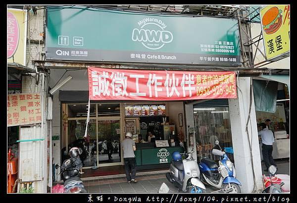【新北食記】三重早午餐 近天台廣場 麥味登 Cafe&Brunch 三重正義店