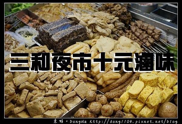 【新北食記】三重滷味 三和夜市美食推薦|小楊土雞鳳爪 十元滷味