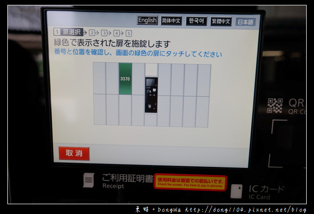 【大阪自助/自由行】遊京都寄放行李好方便|京都車站置物櫃心得分享