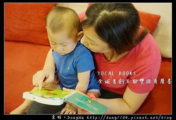 【開箱心得】YOCAL BOOKS 全球首創互動雙語有聲書 適合3-6歲孩童使用的有聲書