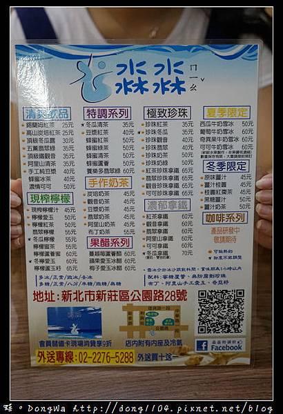 【新北食記】新莊飲料店推薦 手搓阿里山愛玉 豆漿自己煮 淼淼手搖特調飲
